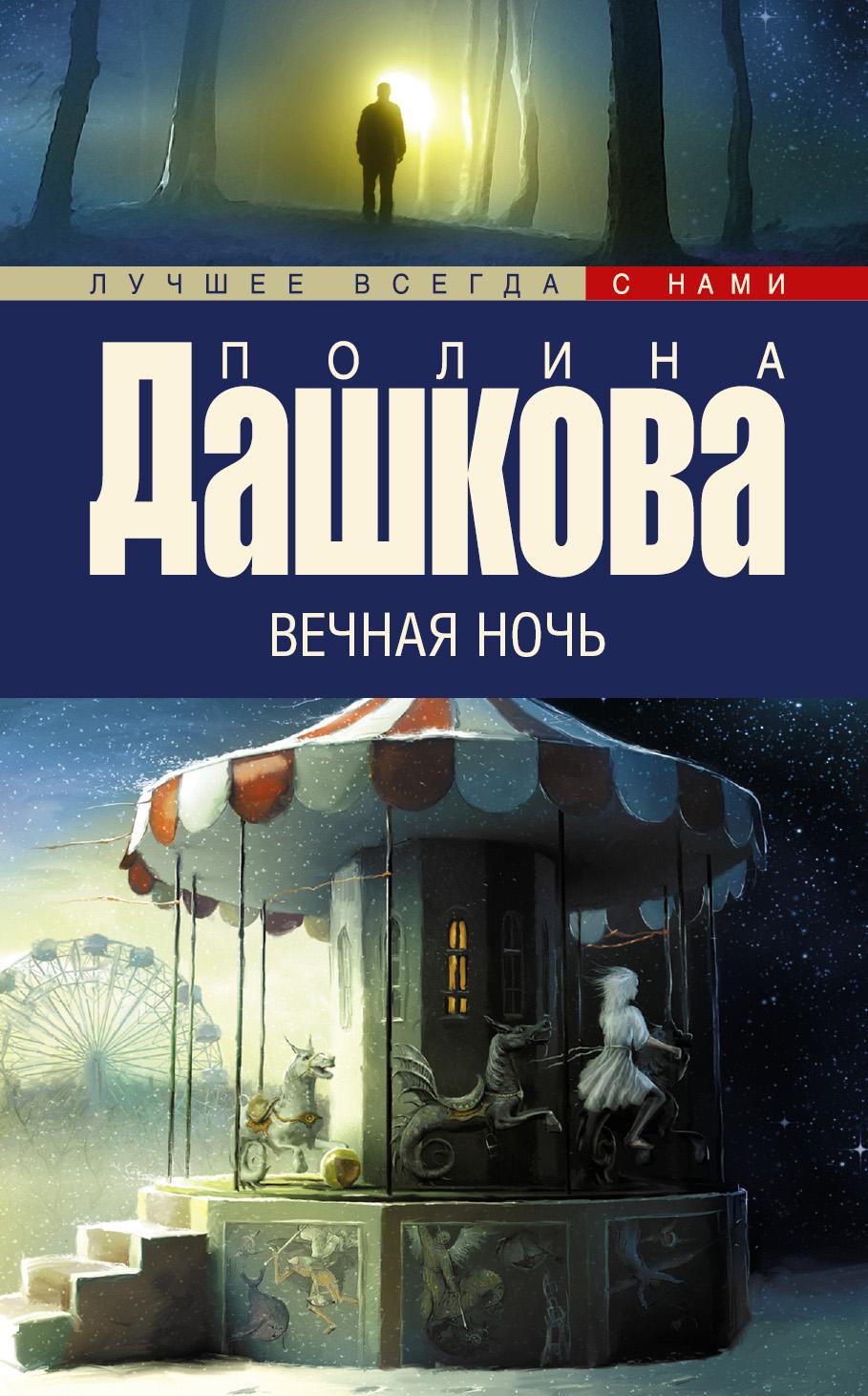 Полина Дашкова Вечная ночь дашкова полина викторовна чувство реальности т1