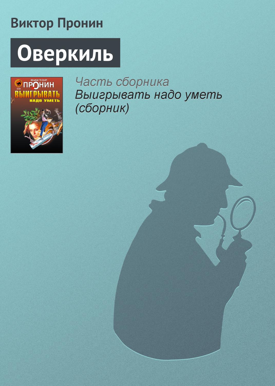Виктор Пронин Оверкиль горбунов а а виктор маслов