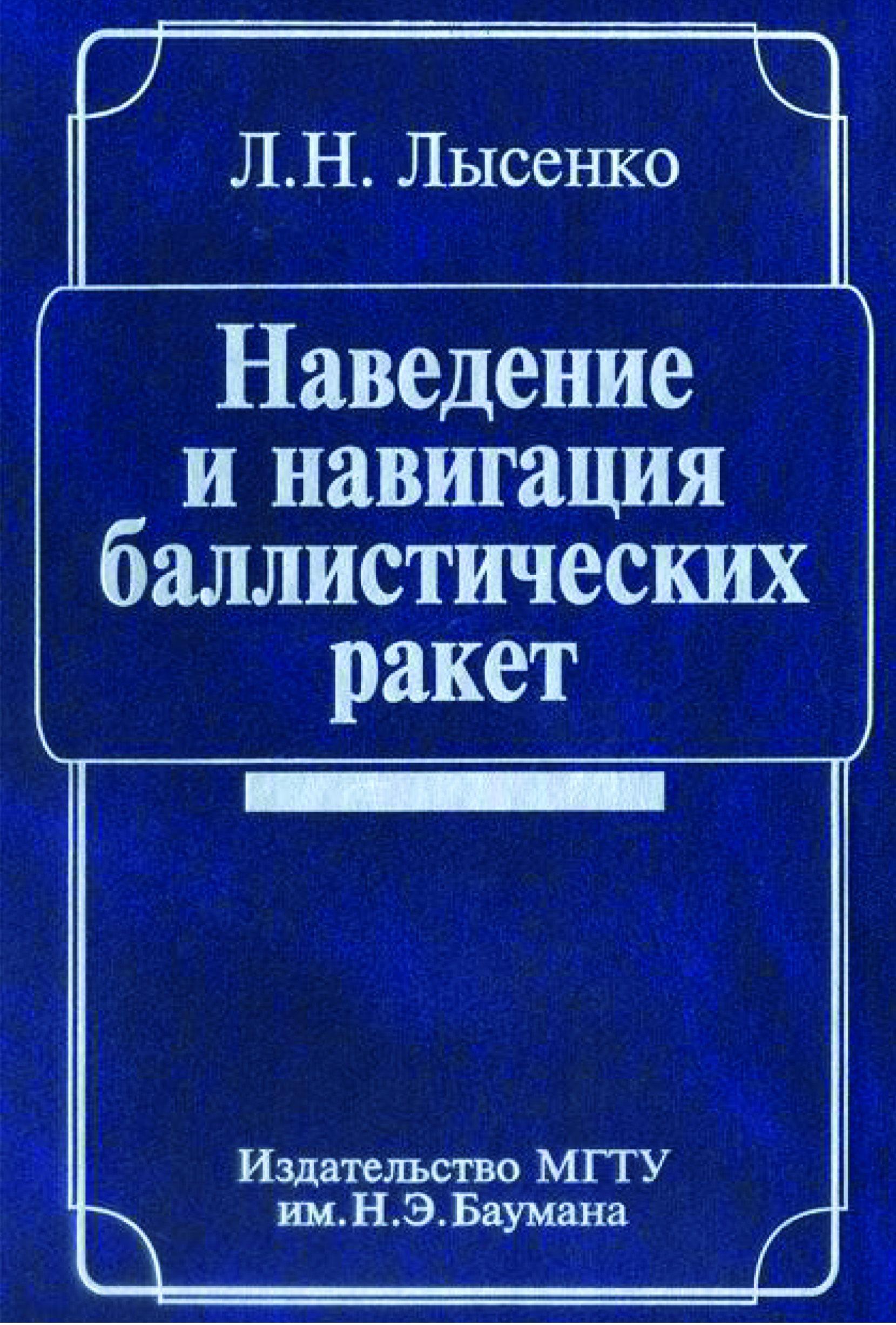 Лев Лысенко Наведение и навигация баллистических ракет ю г сихарулидзе баллистика и наведение летательных аппаратов