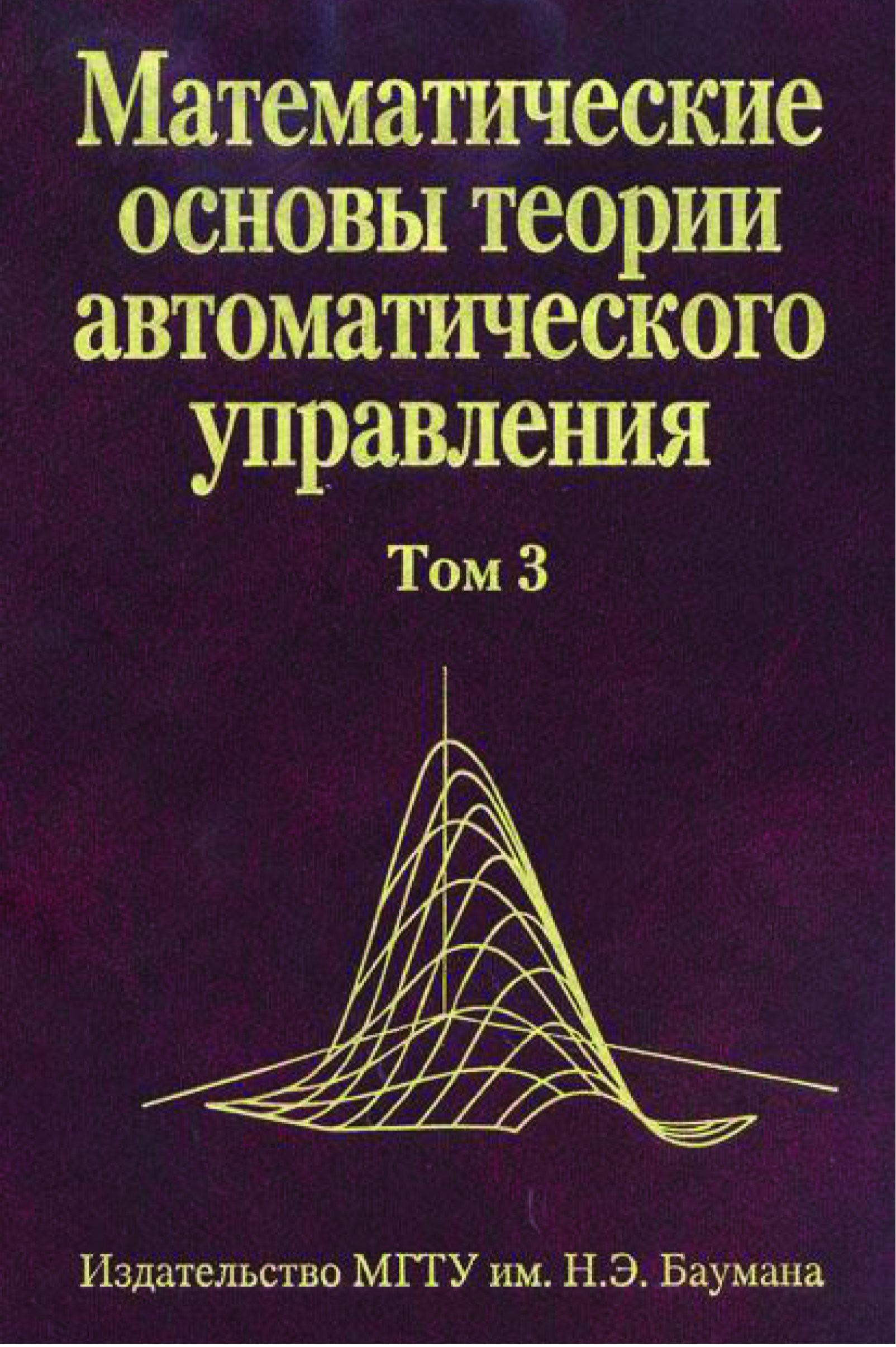 Виктор Иванов Математические основы теории автоматического управления. Том 3 цена 2017