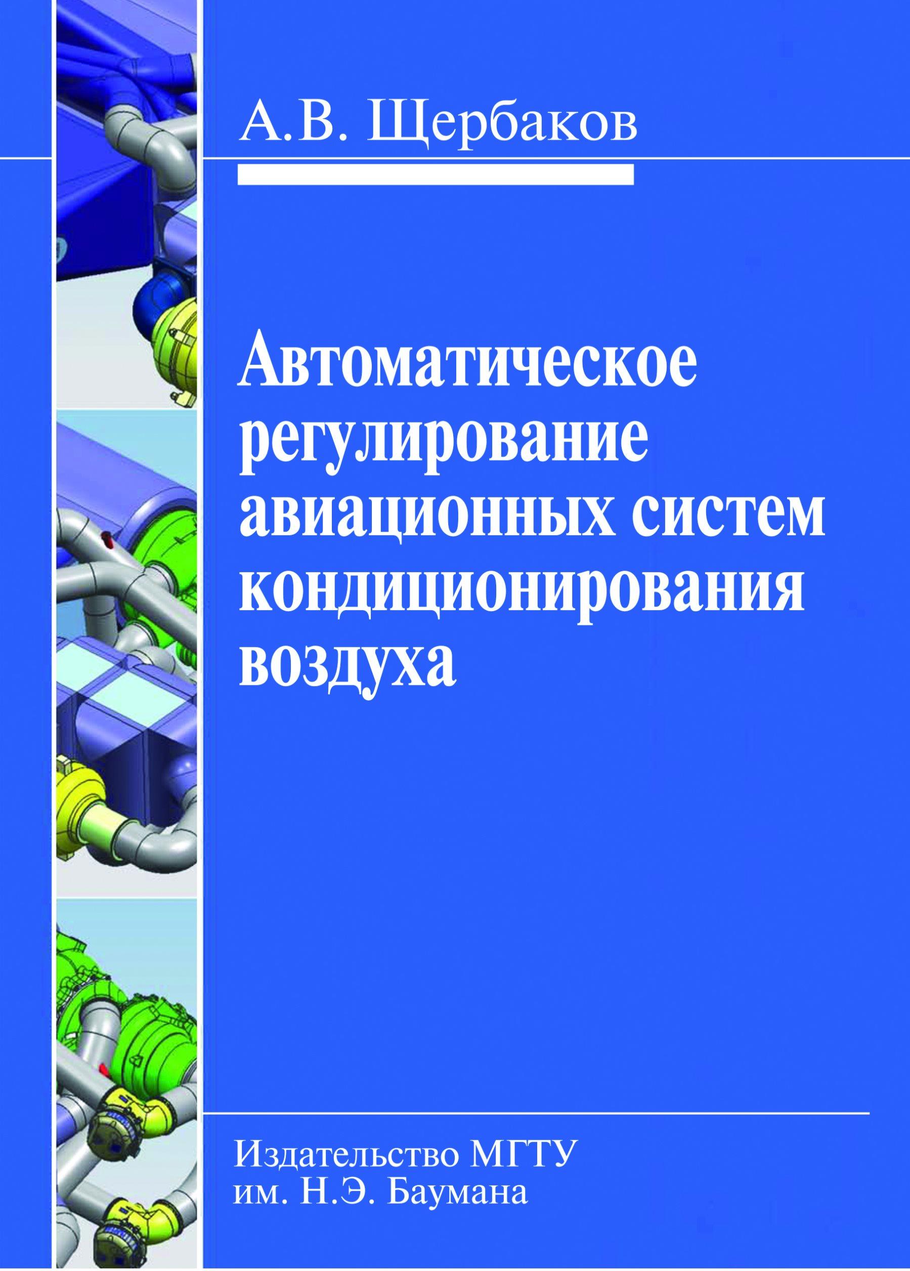 Анатолий Щербаков Автоматическое регулирование авиационных систем кондиционирования воздуха комплектующие для кондиционирования воздуха в авто wd mitsubishi v31 v32 v33 kong