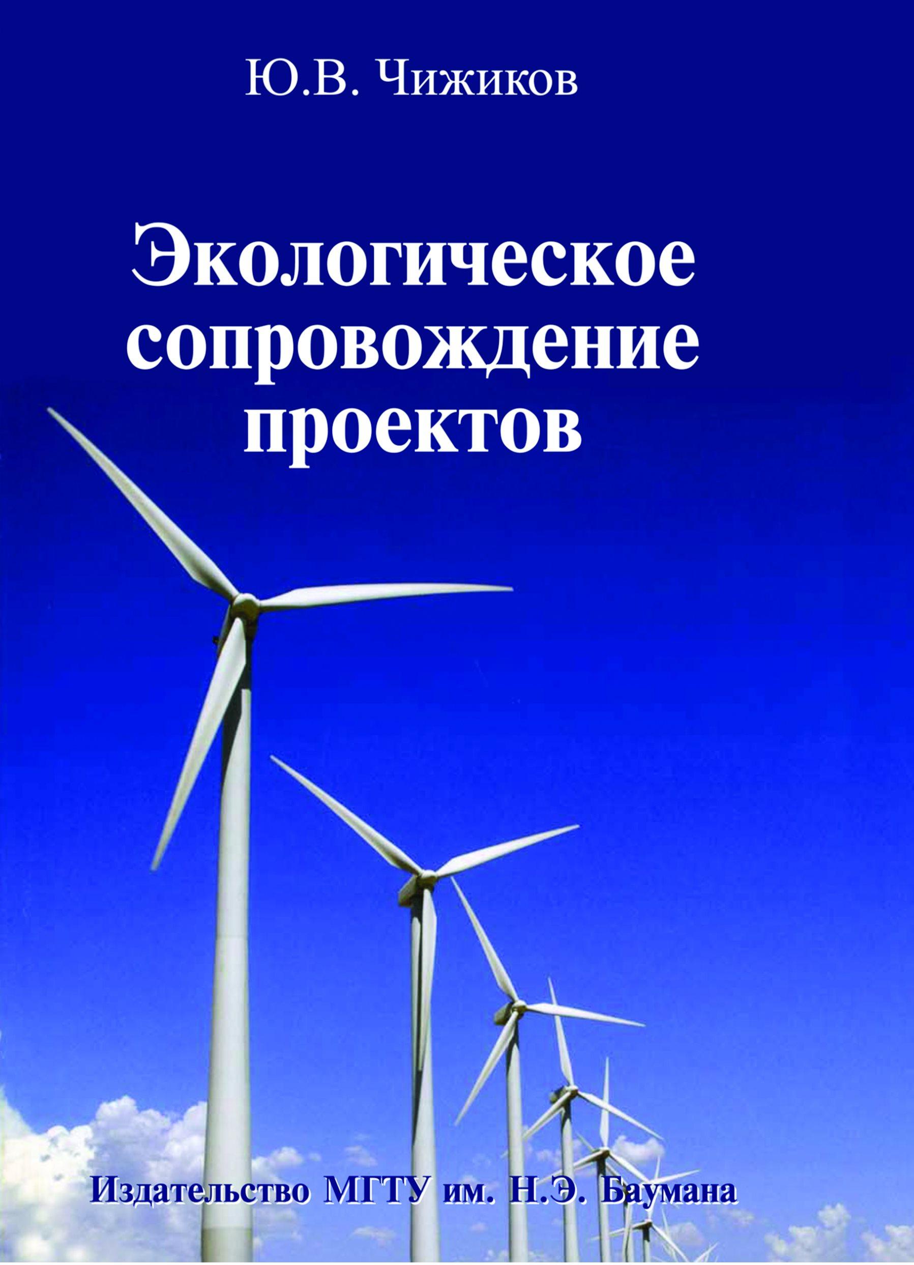 Юрий Чижиков Экологическое сопровождение проектов е в нисковская о и литвинец оценка воздействия на окружающую среду и экологическая экспертиза учебно методический комплекс