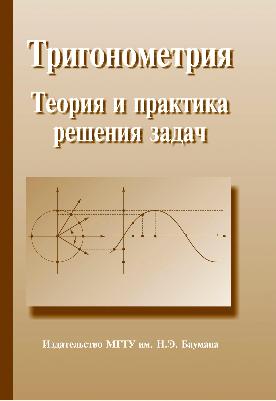 Сергей Граськин Тригонометрия. Теория и практика решения задач