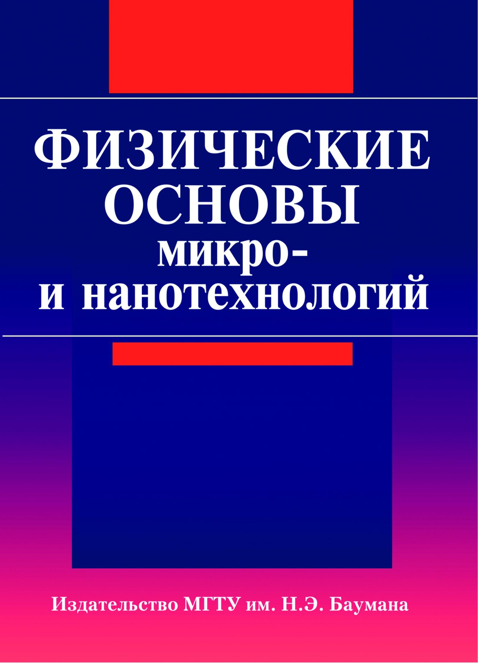 Сергей Бычков Физические основы микро- и нанотехнологий джи лиу растровая электронная микроскопия для нанотехнологий методы и применение