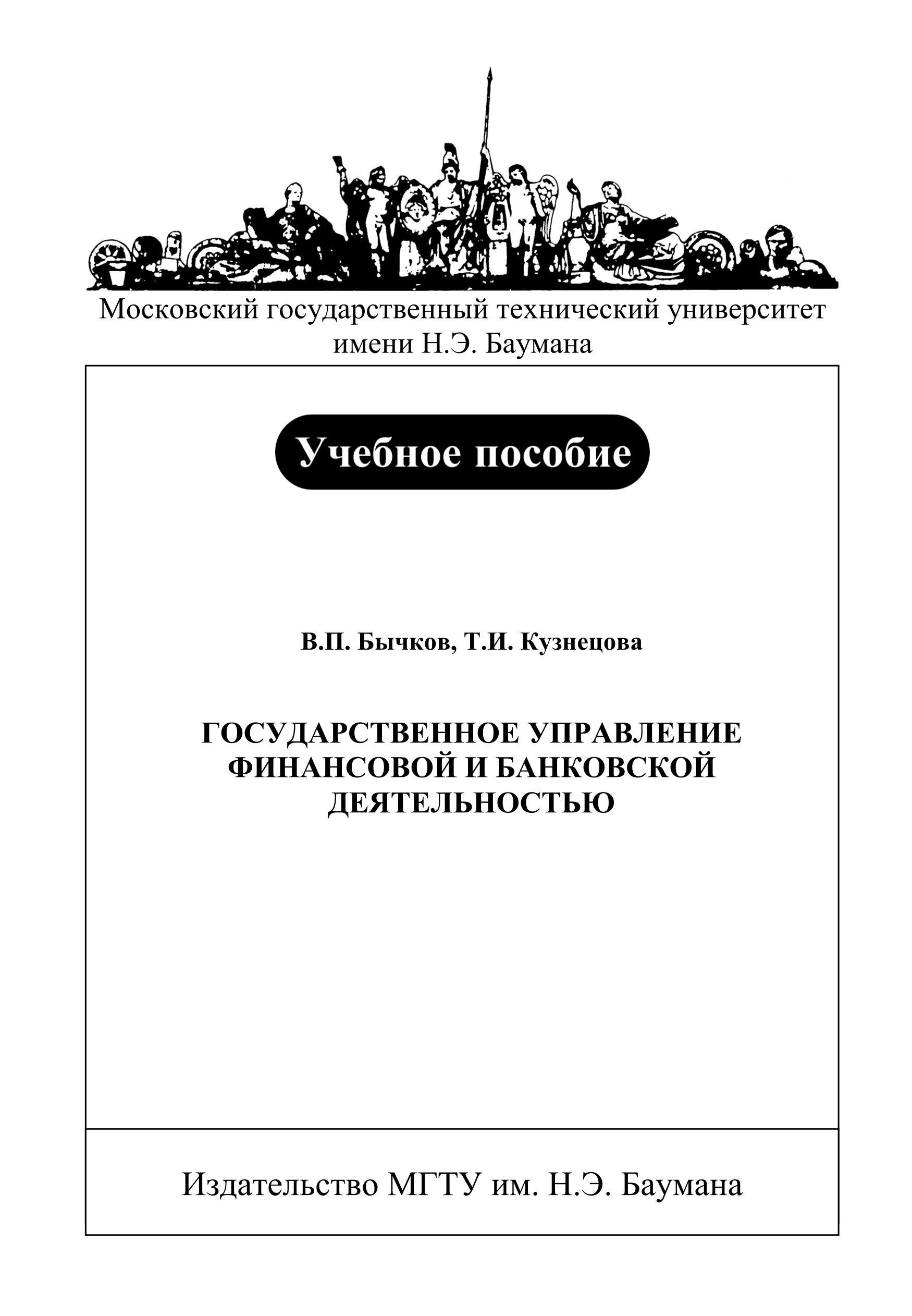 В. П. Бычков Государственное управление финансовой и банковской деятельностью цена