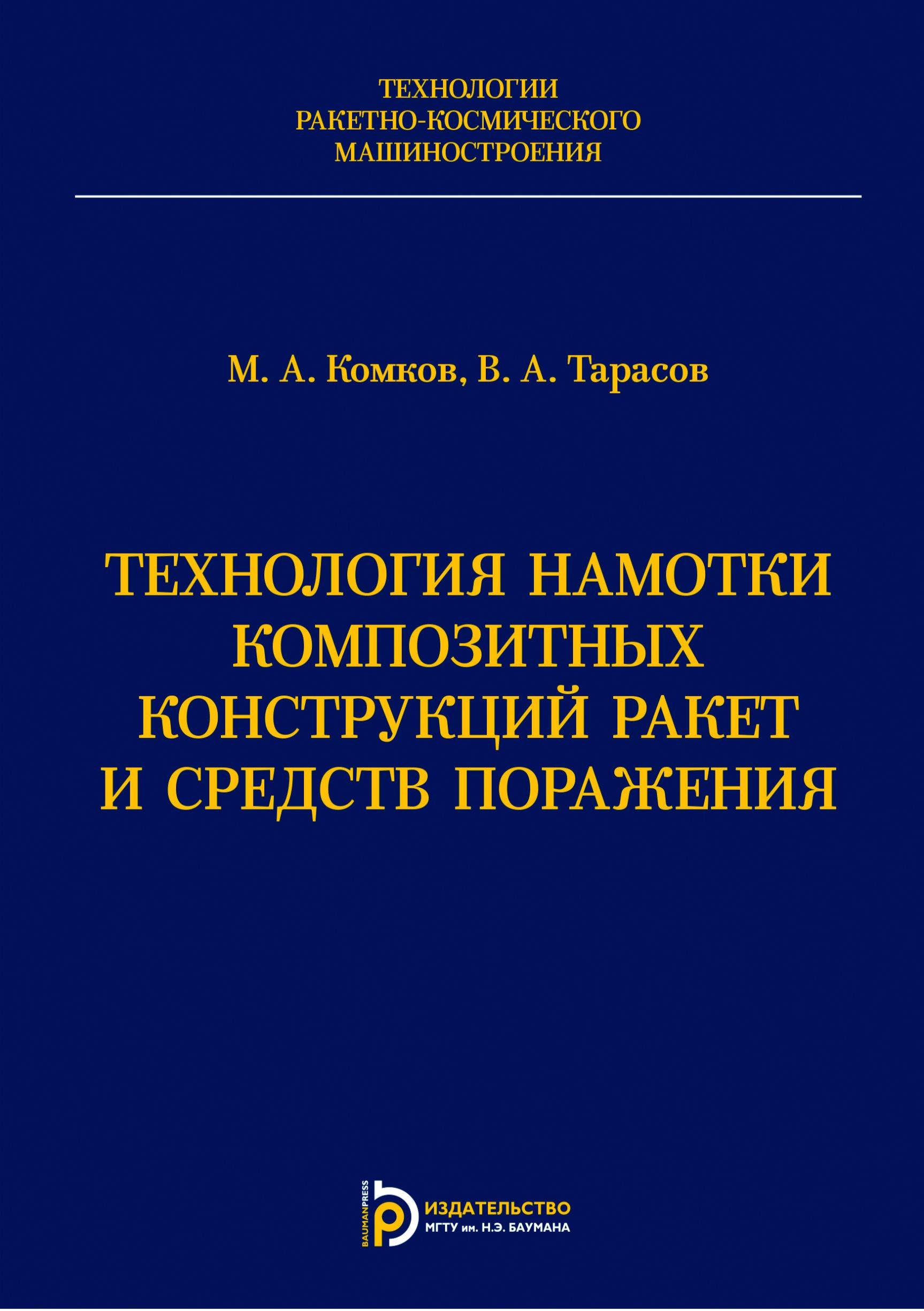 Михаил Комков Технология намотки композитных конструкций ракет и средств поражения цена