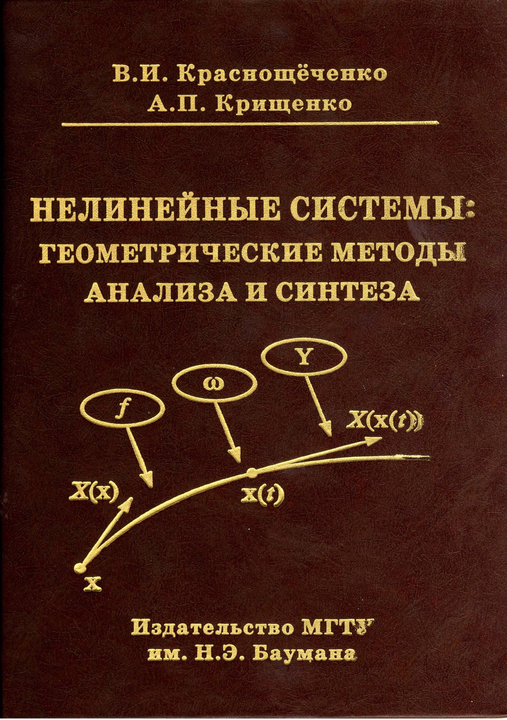 Нелинейные системы: геометрические методы анализа и синтеза
