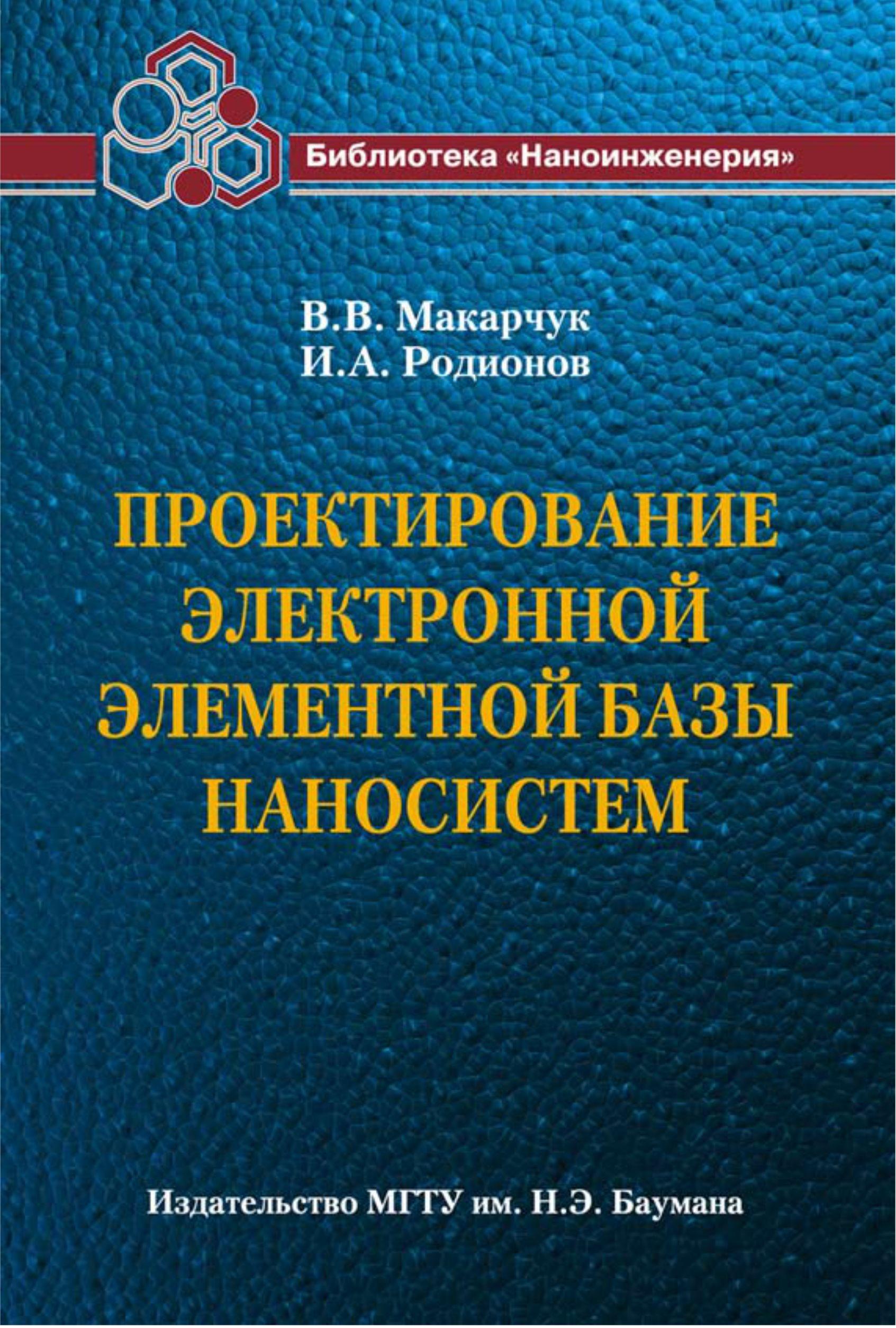 Владимир Макарчук Проектирование электронной элементной базы наносистем