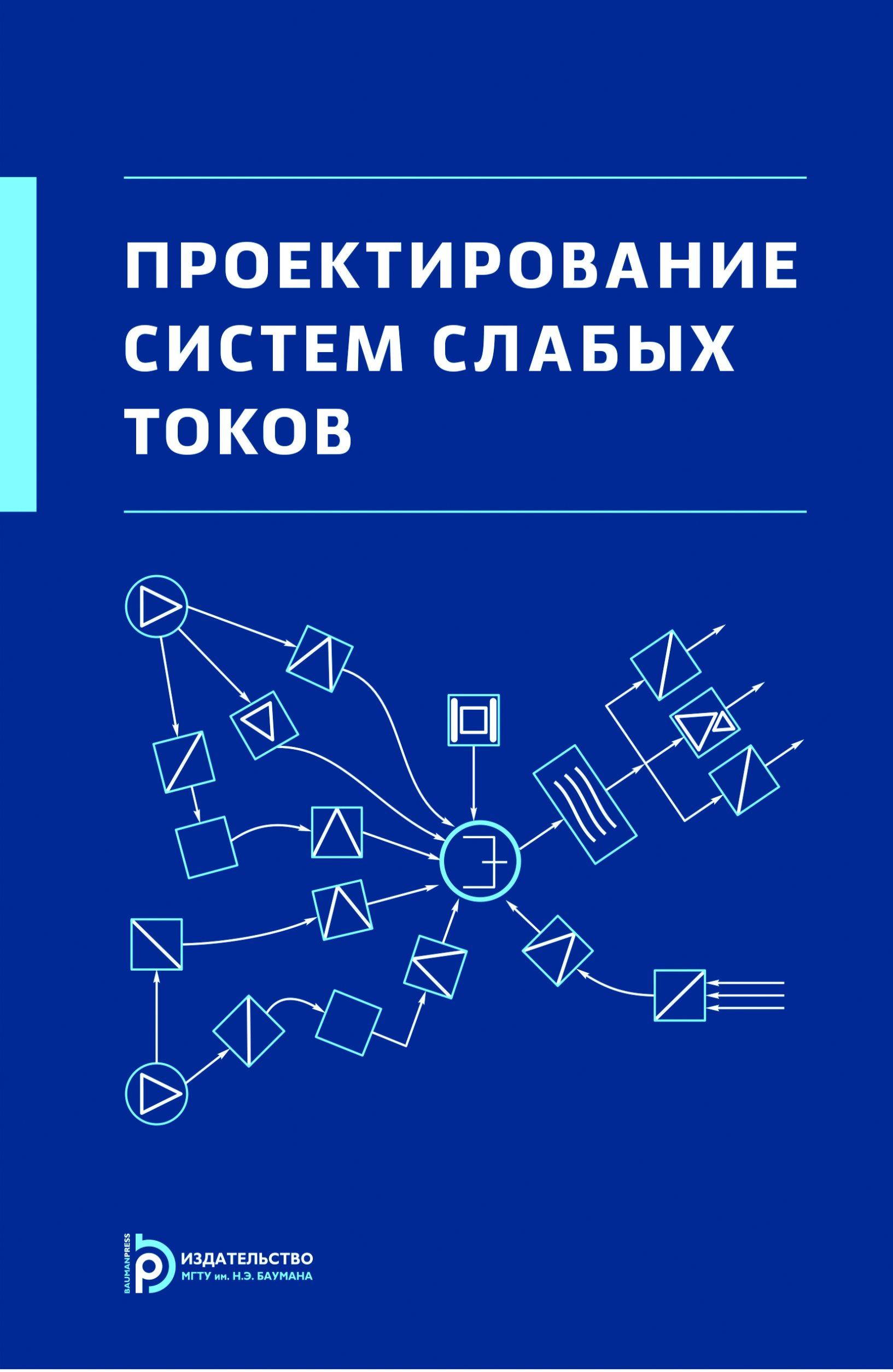 А. Б. Семенов Проектирование систем слабых токов