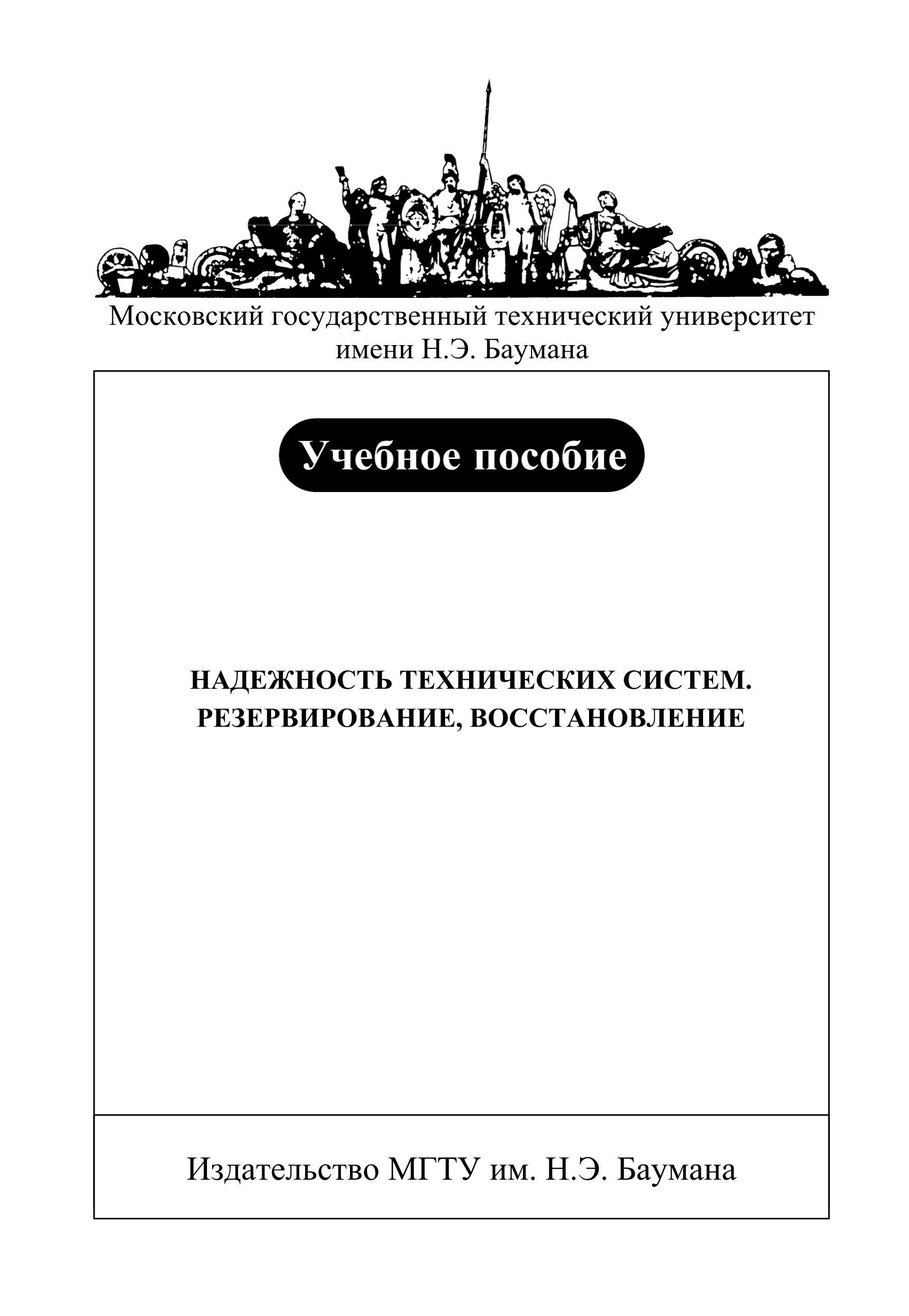 Валерий Башков Надежность технических систем. Резервирование, восстановление надежность технических систем учебное пособие