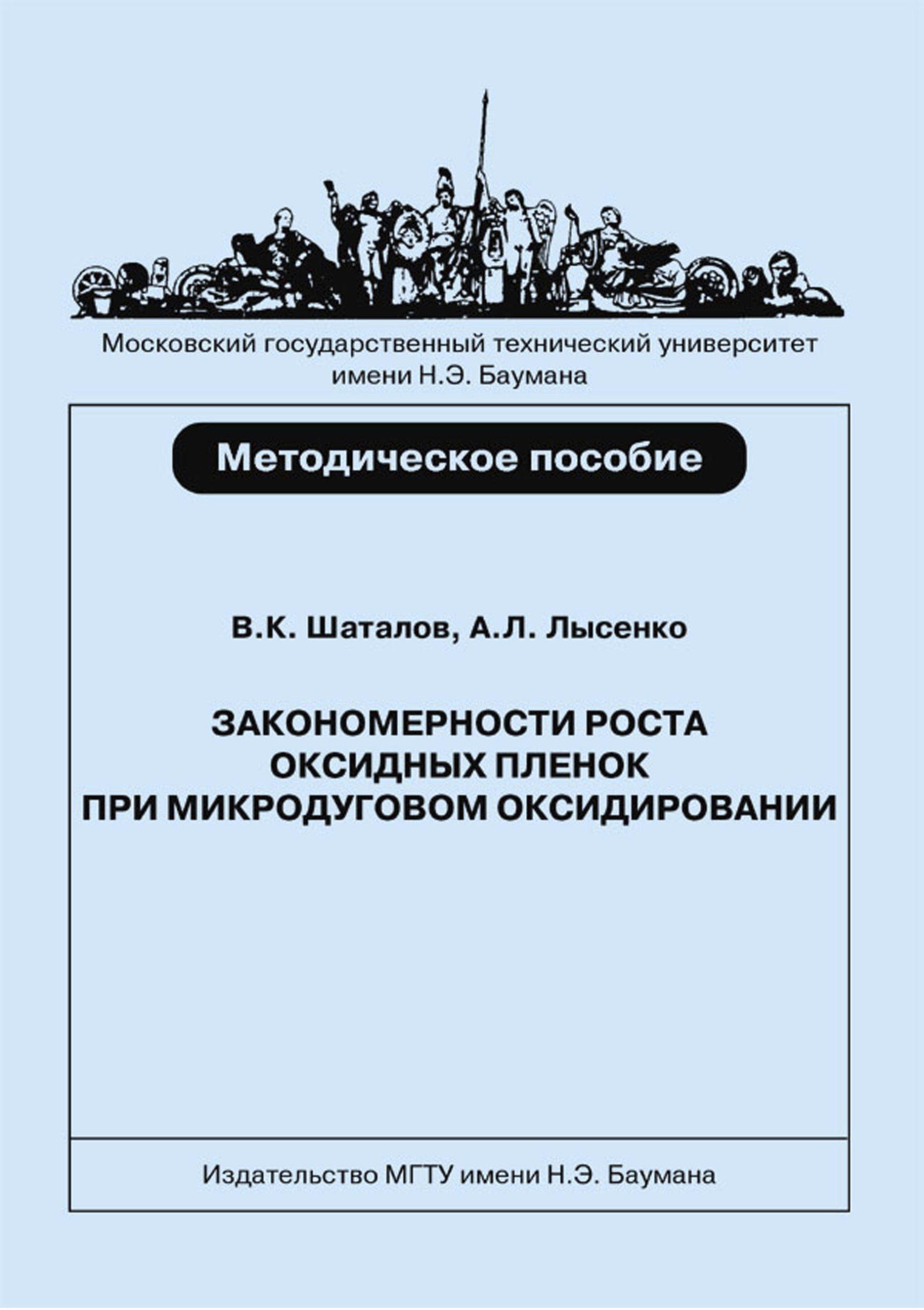 Андрей Лысенко Закономерности роста оксидных пленок при микродуговом оксидировании титановых сплавов