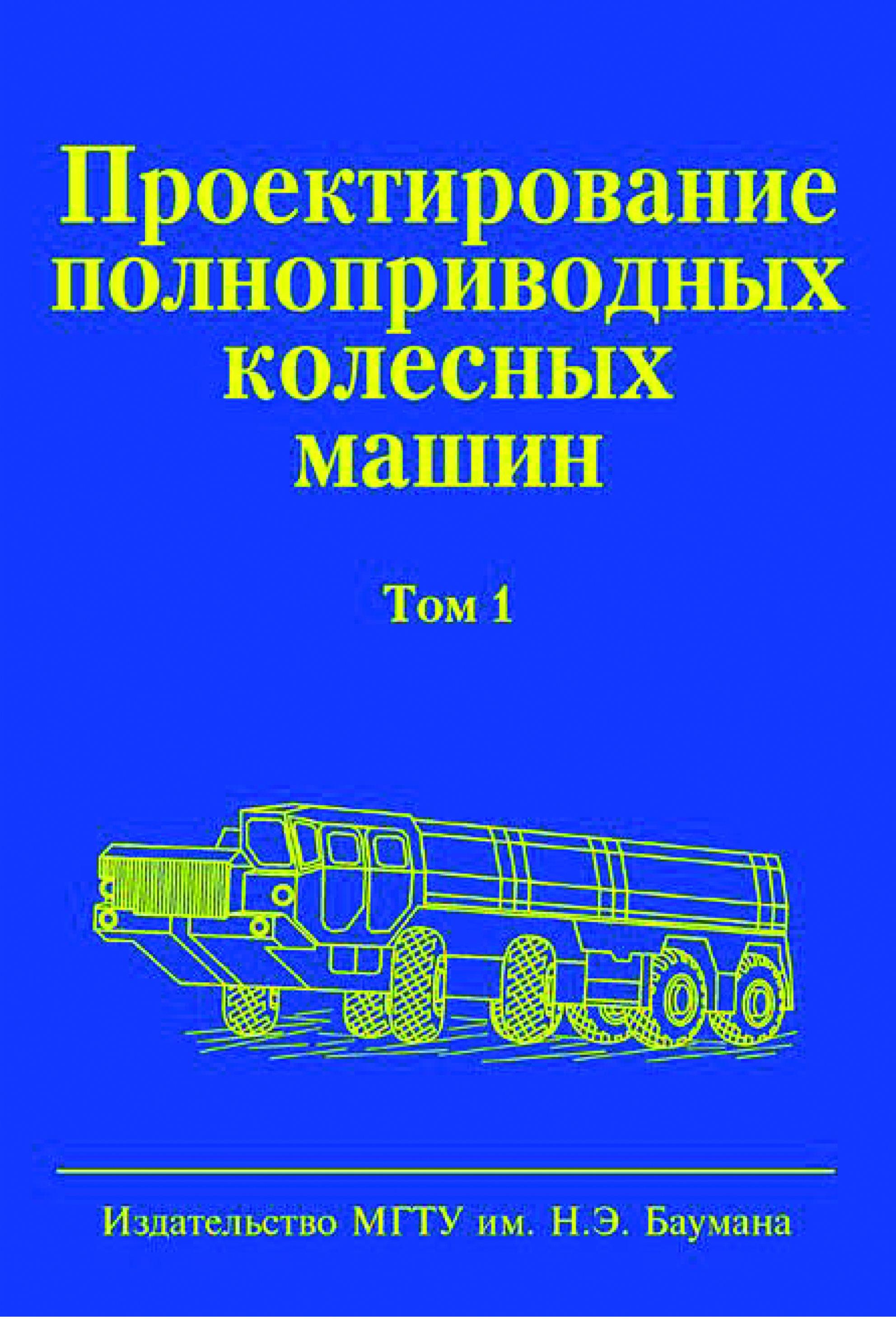 Борис Афанасьев Проектирование полноприводных колесных машин. Том 1 цена