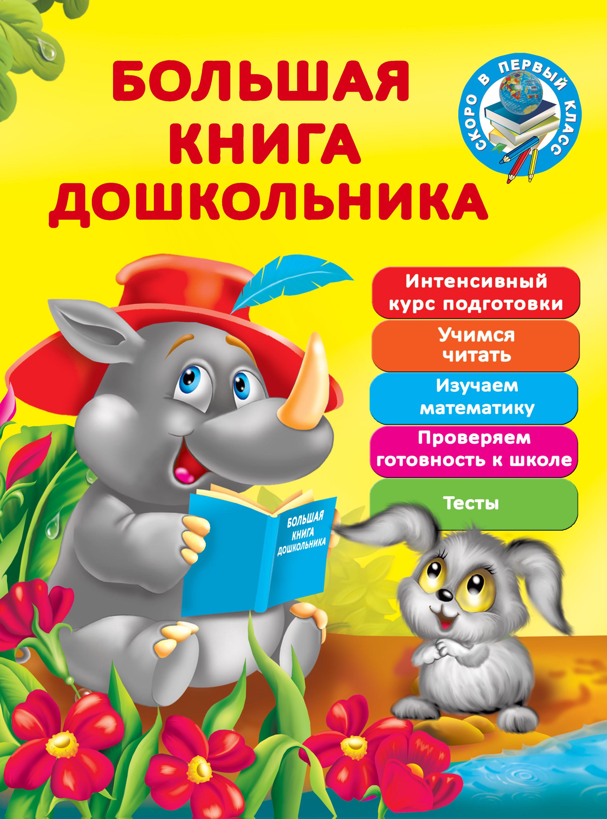 В. Г. Дмитриева Большая книга дошкольника дмитриева в большая книга подготовки к школе