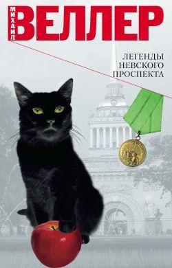 Михаил Веллер Легенды Невского проспекта (сборник) цены