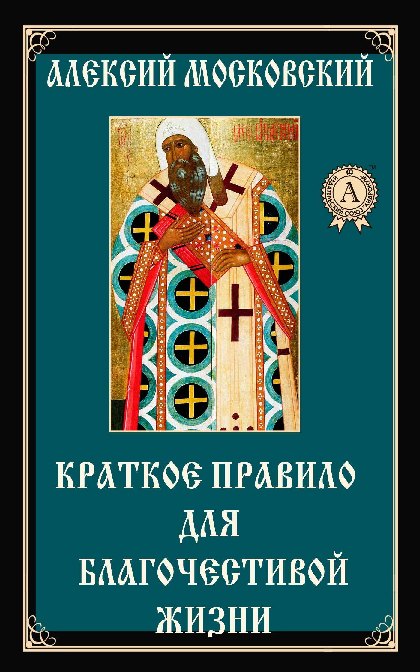 цены на Алексий Московский Святитель Краткое правило для благочестивой жизни  в интернет-магазинах
