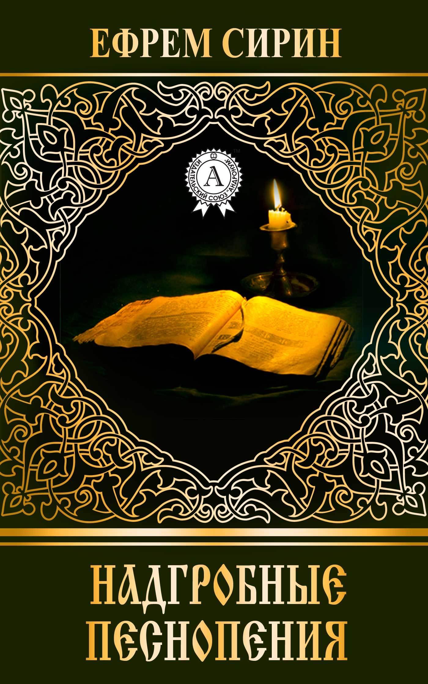 преподобный Ефрем Сирин Надгробные песнопения ефрем сирин преподобный возблагодарим благого бога духовный азбуковник алфавитный сборник