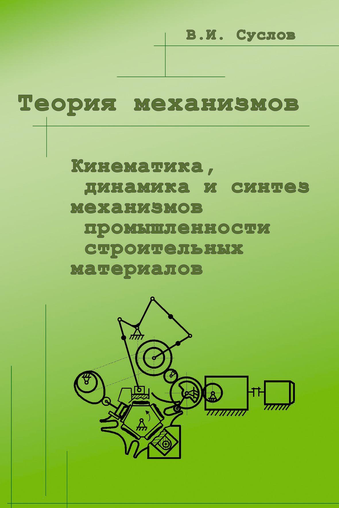 В. И. Суслов Теория механизмов. Кинематика, динамика и синтез механизмов промышленности строительных материалов