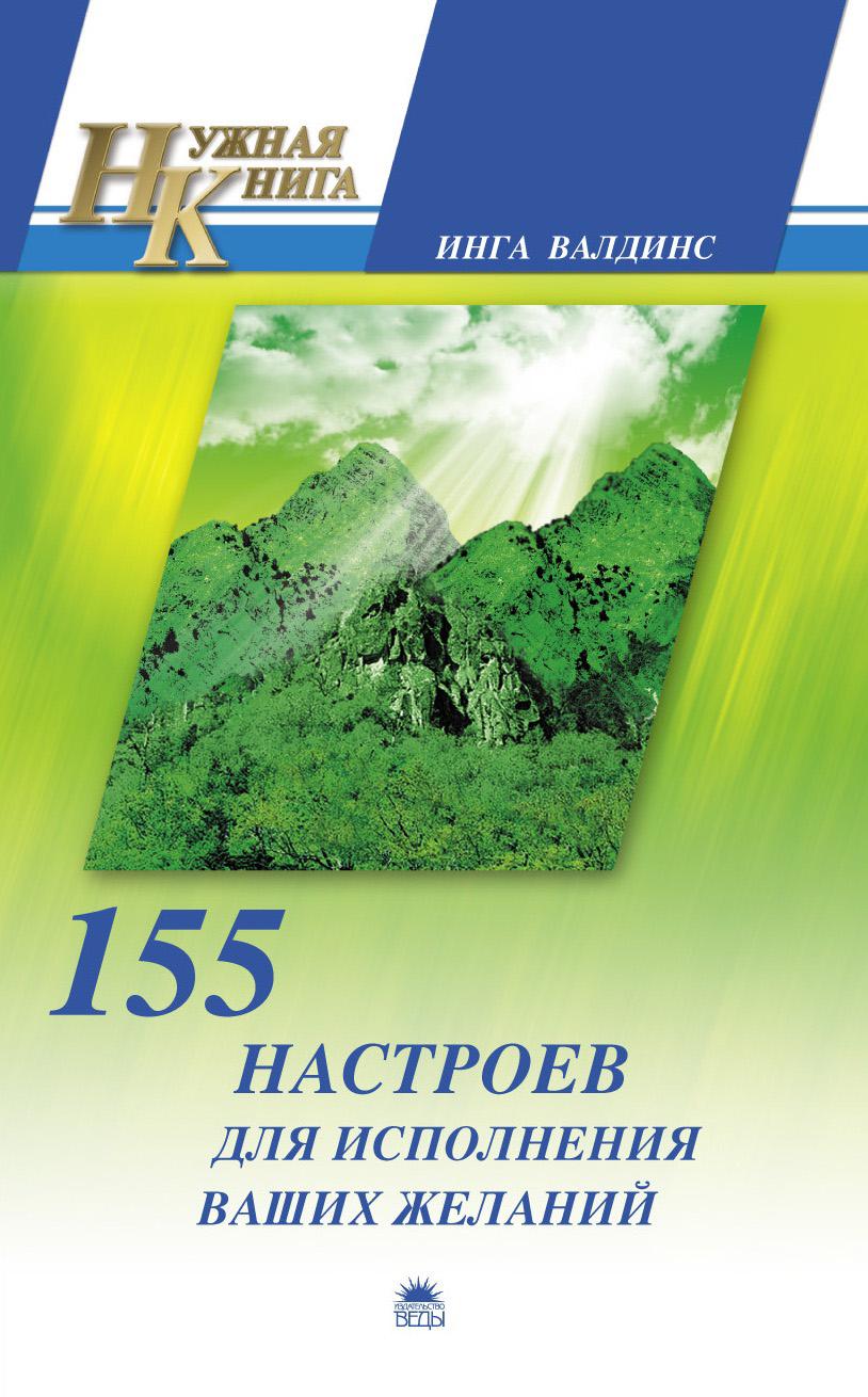 Инга Валдинс 155 настроев для исполнения ваших желаний