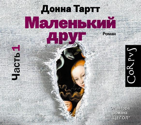 Донна Тартт Маленький друг (часть 1) 2015 csm360
