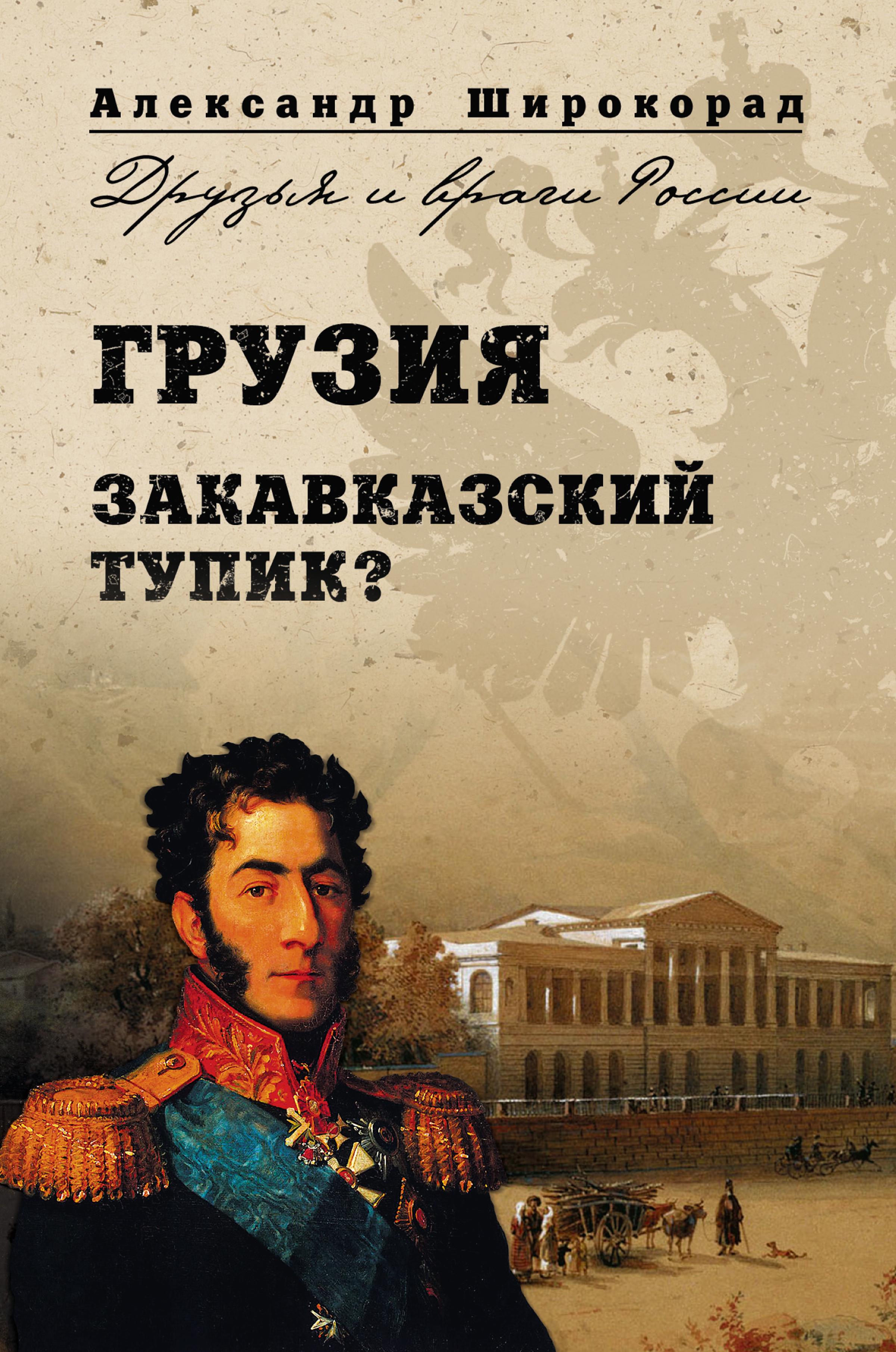 Александр Широкорад Грузия. Закавказский тупик?