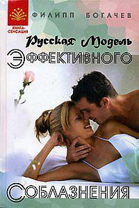 Филипп Богачев Русская Модель Эффективного Соблазнения