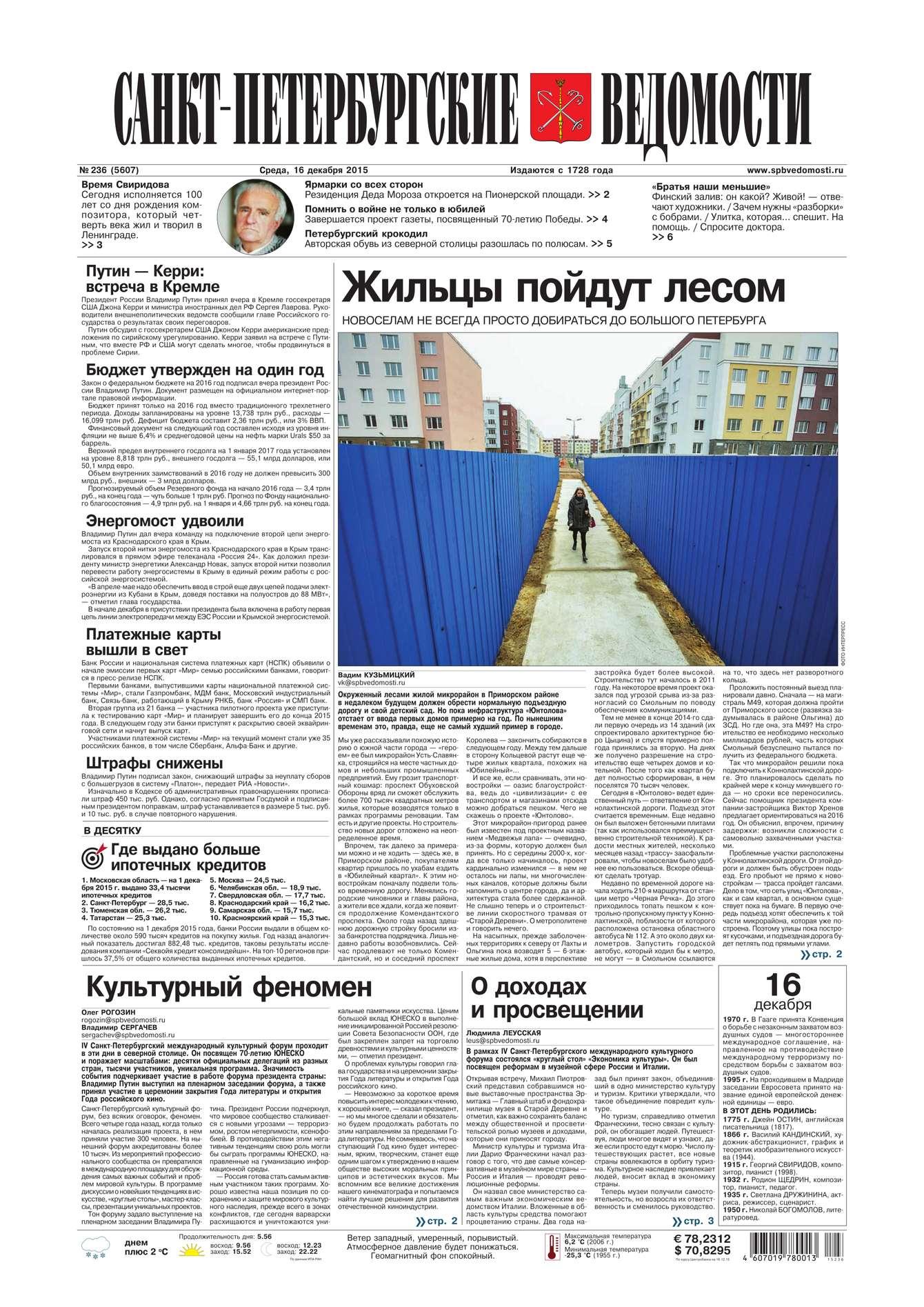 Санкт-Петербургские ведомости 236-2015