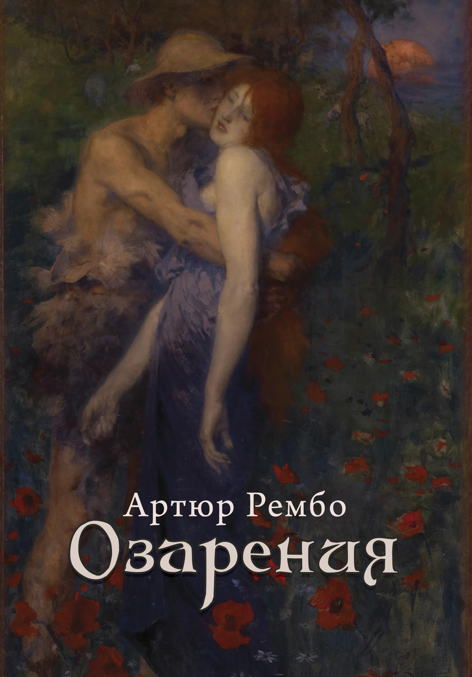 Артюр Рембо Озарения артюр рембо стихотворения