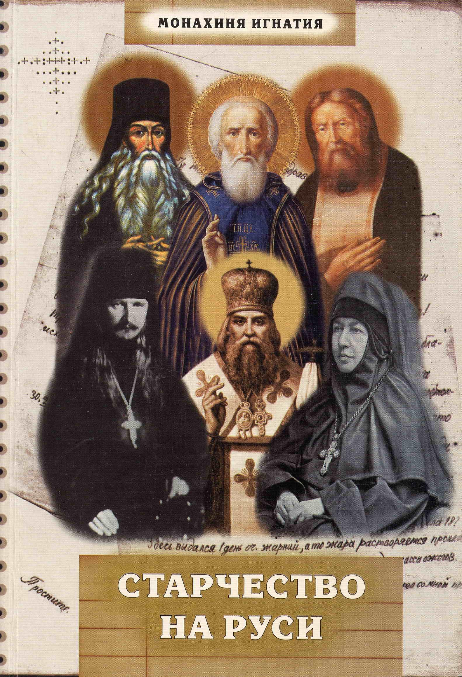 монахиня Игнатия (Пузик) Старчество на Руси