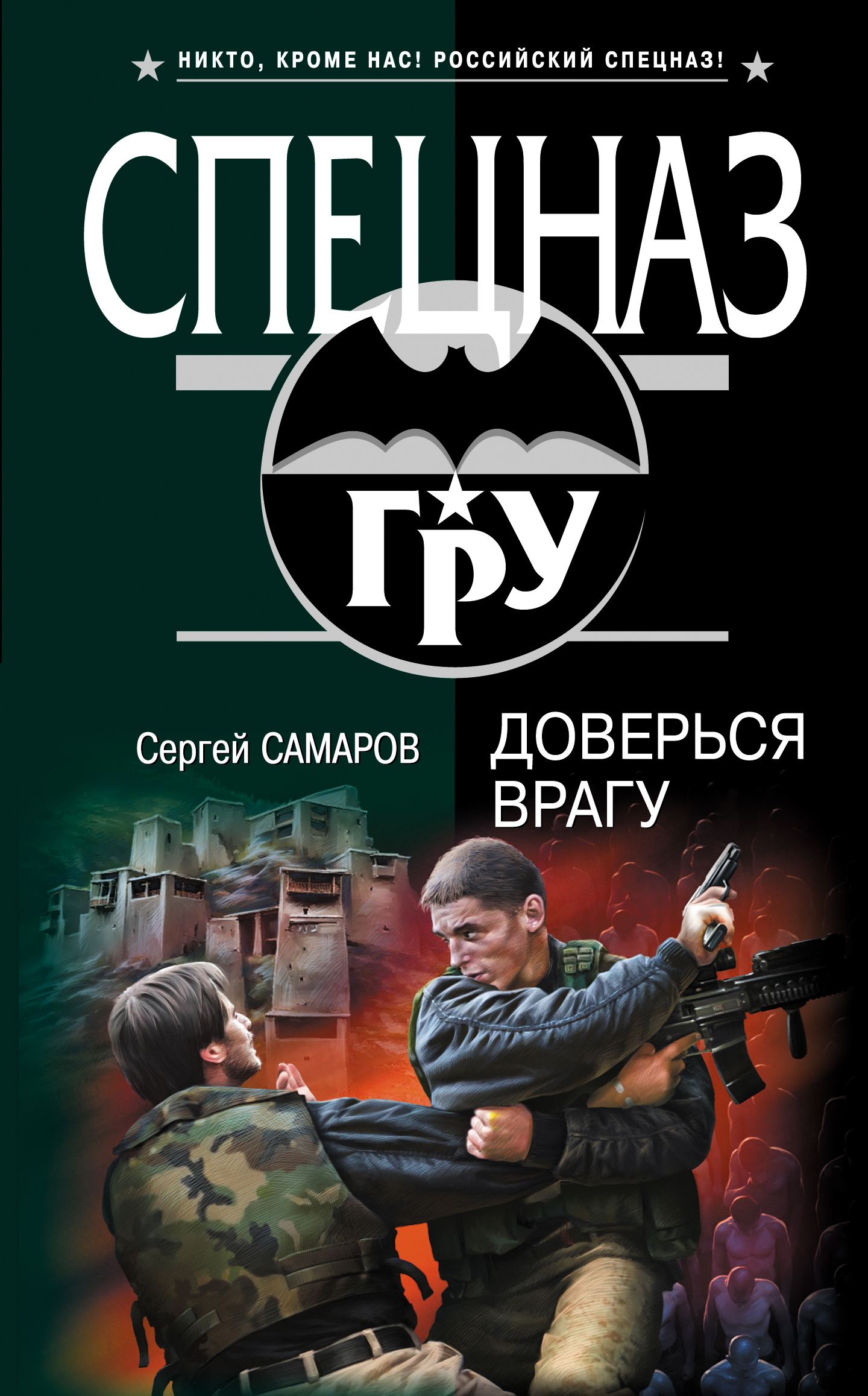 Сергей Самаров Доверься врагу