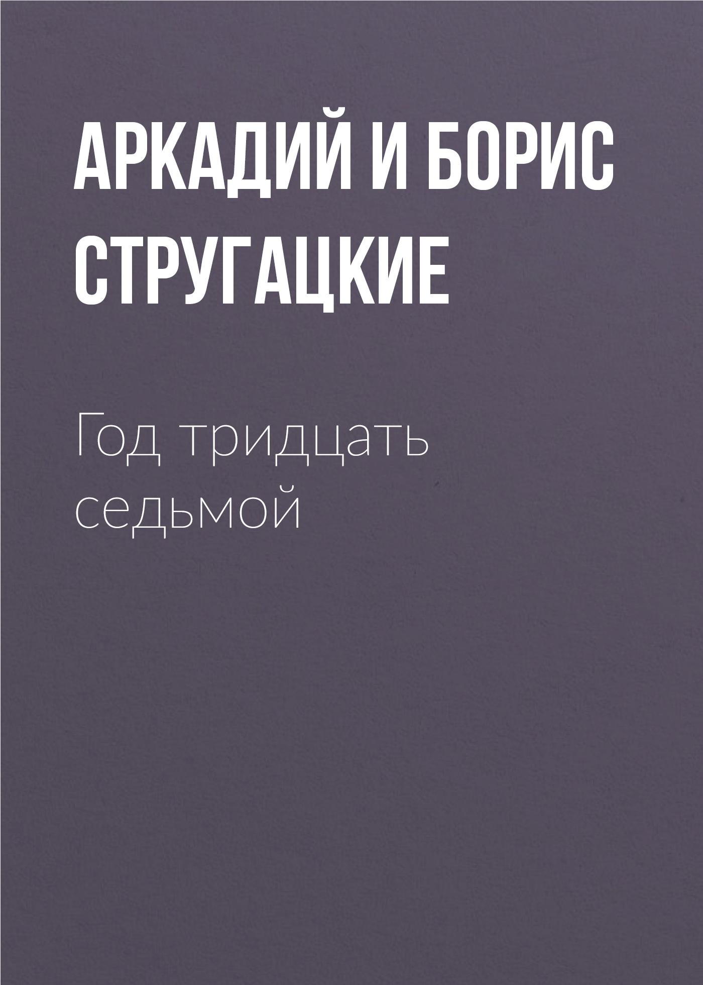 Аркадий и Борис Стругацкие Год тридцать седьмой балакшин а мальчишки в шинелях часть i том 1 кадеты россии