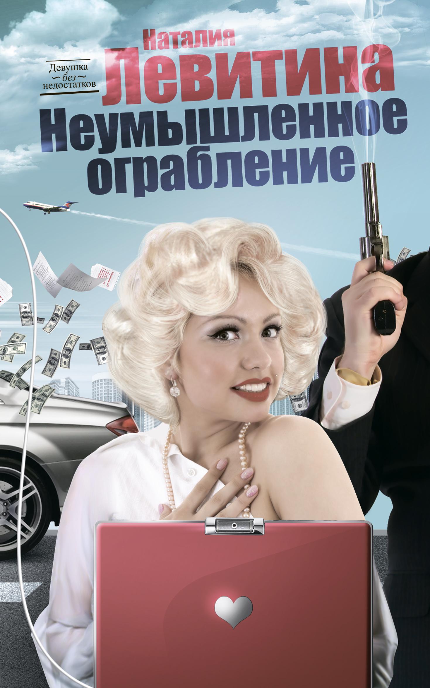 Наталия Левитина Неумышленное ограбление корпоративный пейнтбол