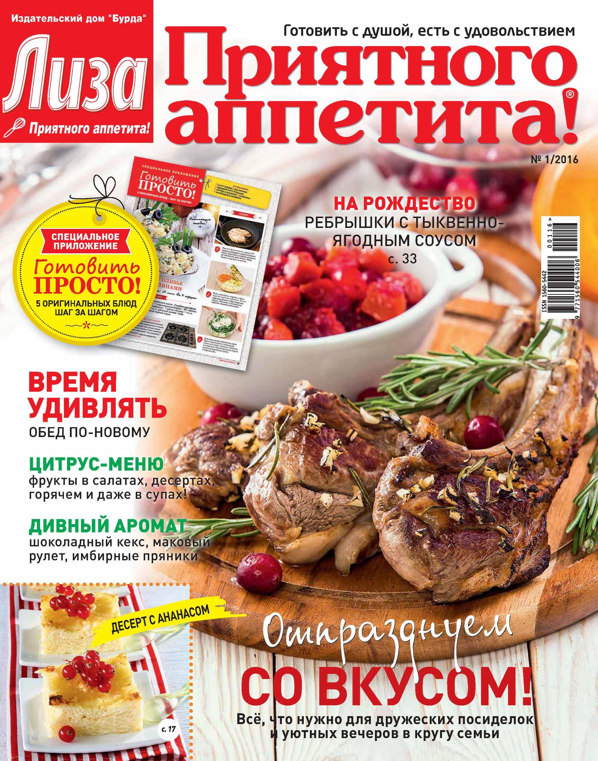 ИД «Бурда» Журнал «Лиза. Приятного аппетита» №01/2016 ид бурда журнал лиза приятного аппетита 04 2015