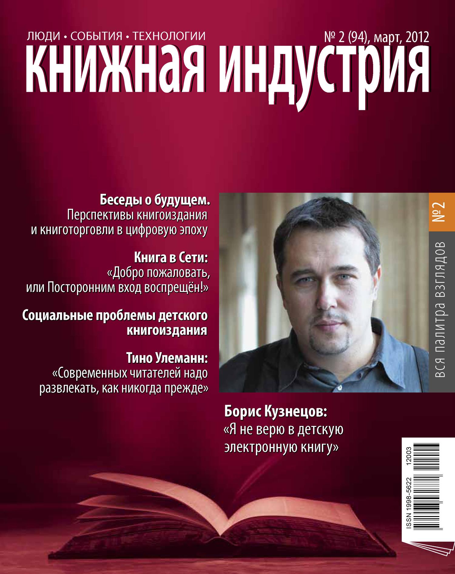 Книжная индустрия №02 (март) 2012