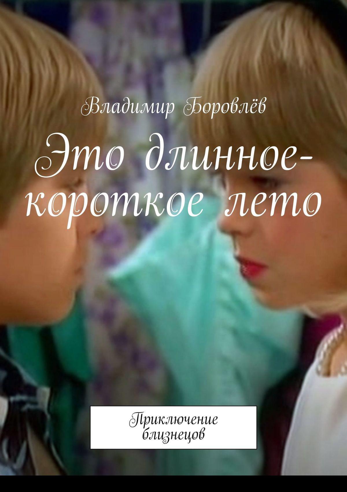 Владимир Юрьевич Боровлёв Это длинное-короткоелето. Приключение близнецов
