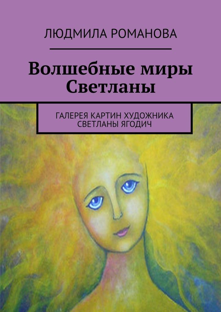 Людмила Петровна Романова Волшебные миры Светланы