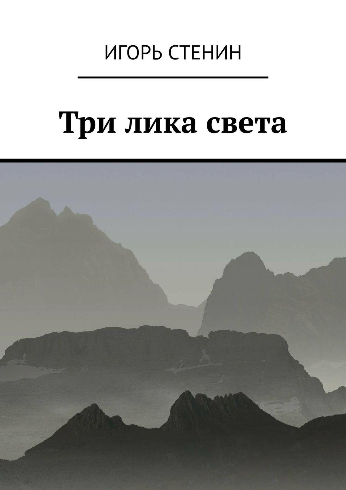 Игорь Стенин Три лика света игорь стенин караван