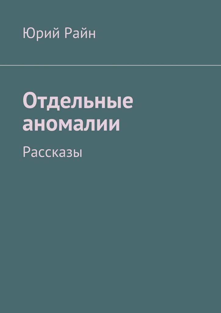 Юрий Райн Отдельные аномалии от машрика до магриба