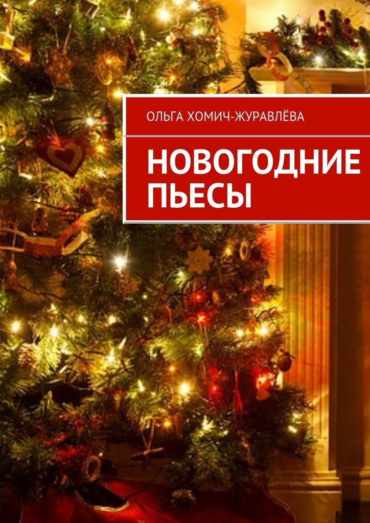 Ольга Хомич-Журавлёва Новогодние пьесы ирина вязова новогодние игрушки