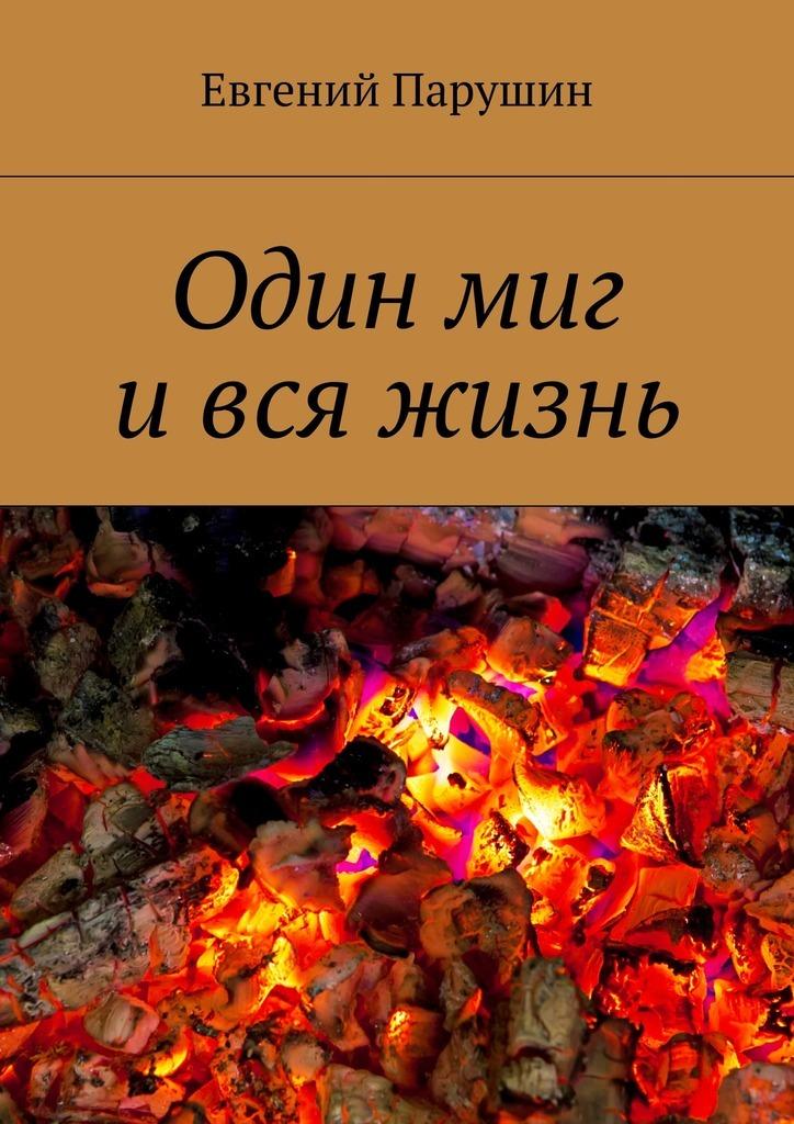 Евгений Парушин Один миг ився жизнь