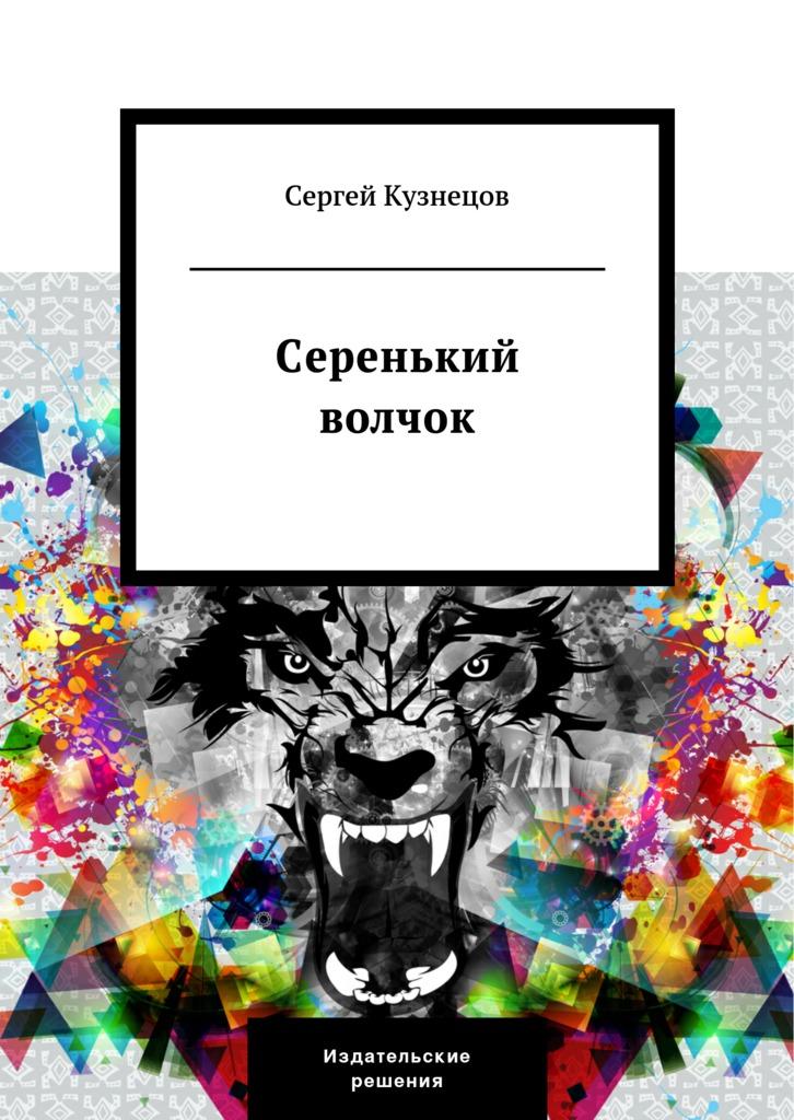 Сергей Кузнецов Серенький волчок серенький козлик