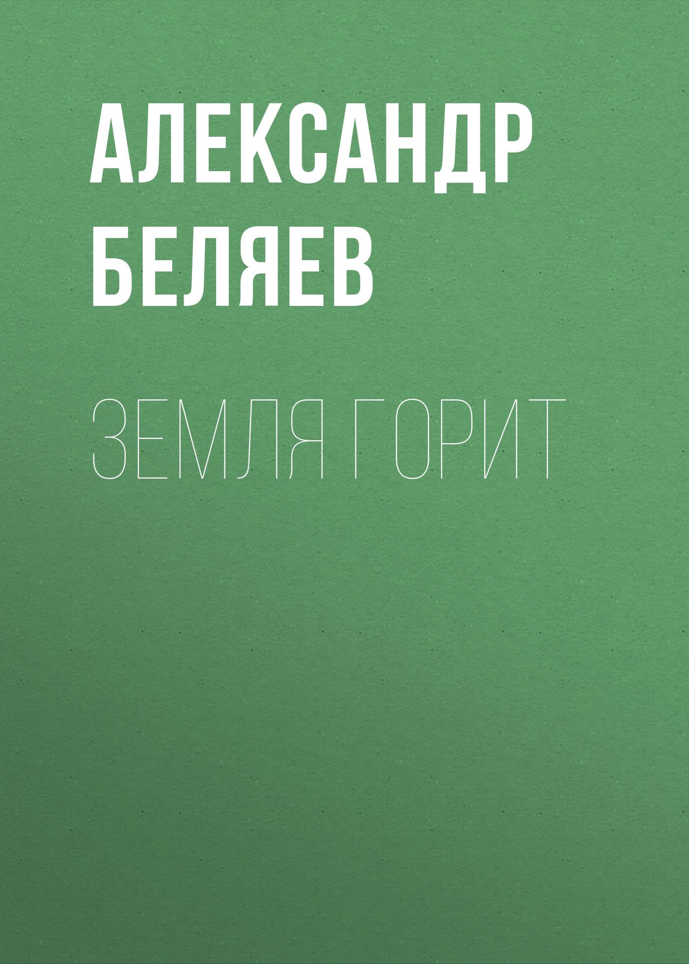 Александр Беляев Земля горит