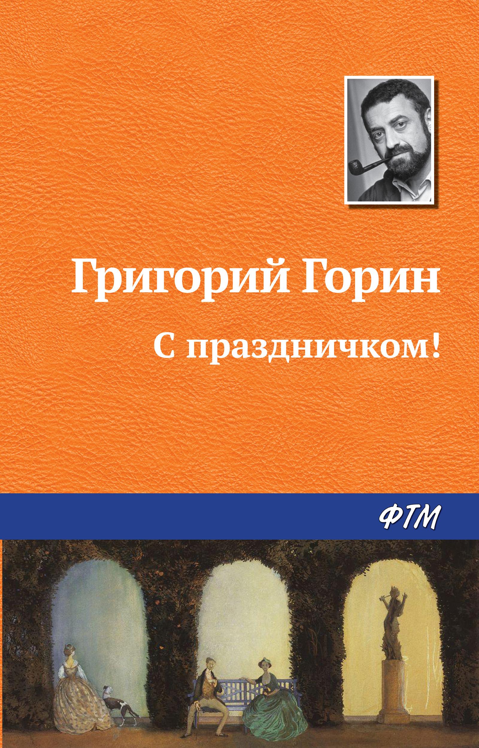 цены на Григорий Горин С праздничком!  в интернет-магазинах