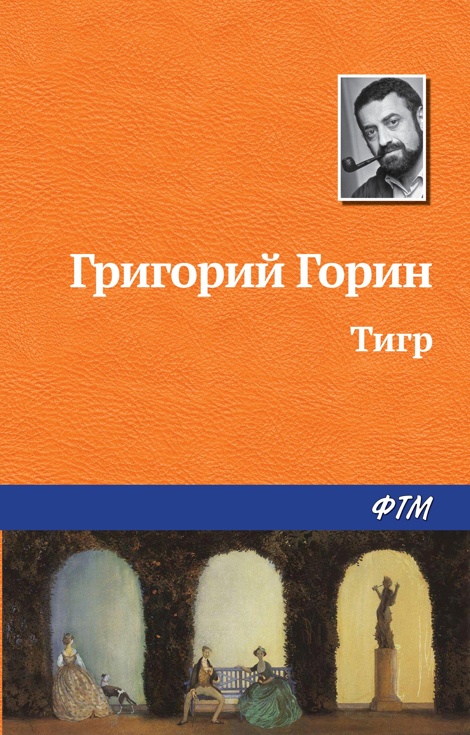 цены на Григорий Горин Тигр  в интернет-магазинах