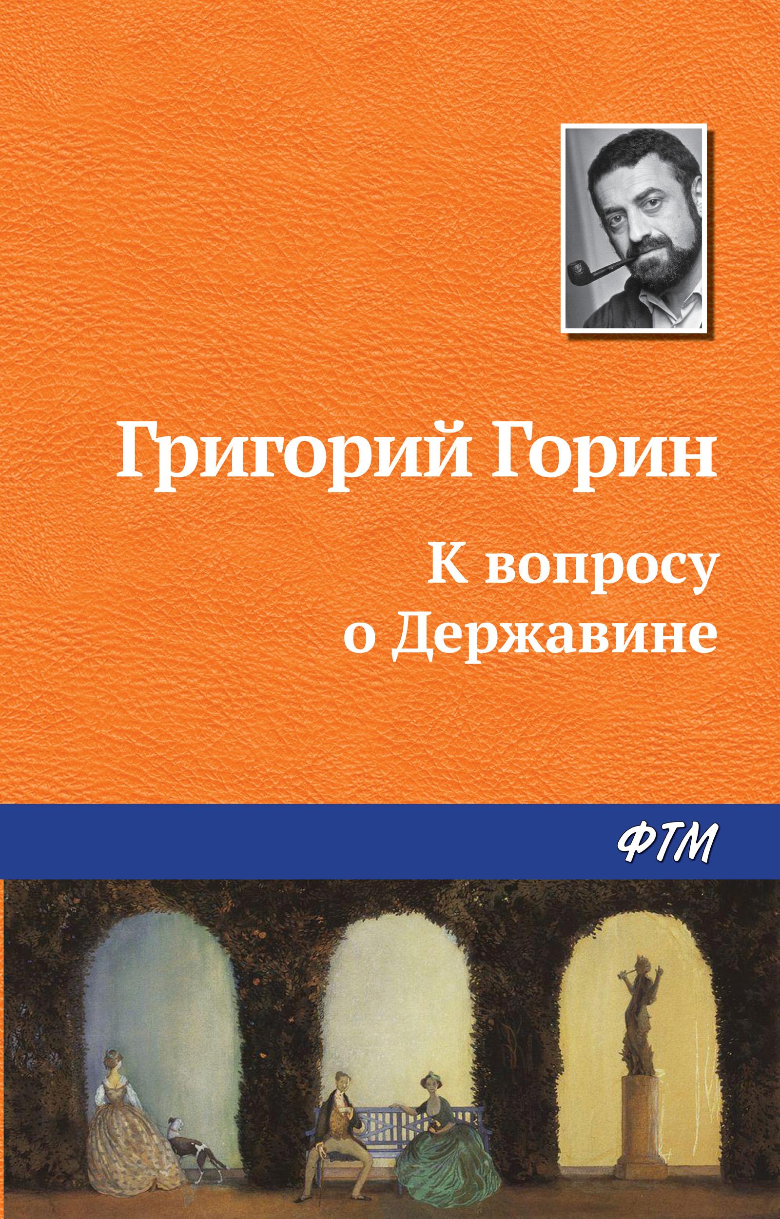 цены на Григорий Горин К вопросу о Державине  в интернет-магазинах
