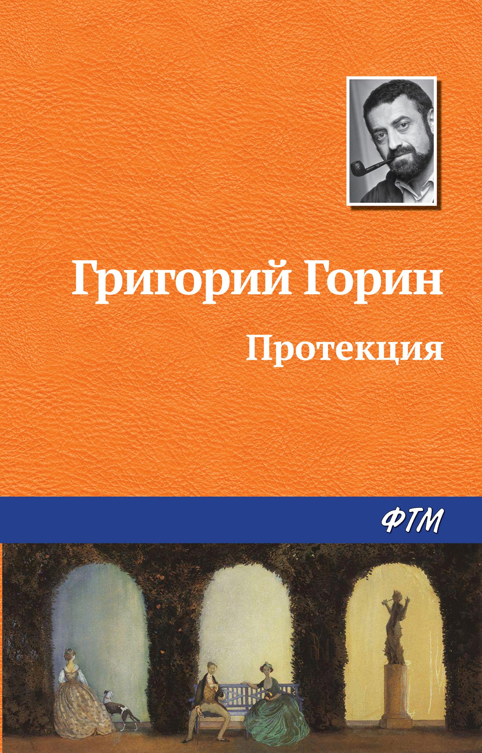 цены на Григорий Горин Протекция  в интернет-магазинах