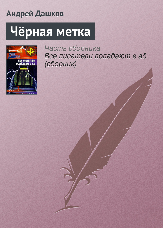 Андрей Дашков Чёрная метка