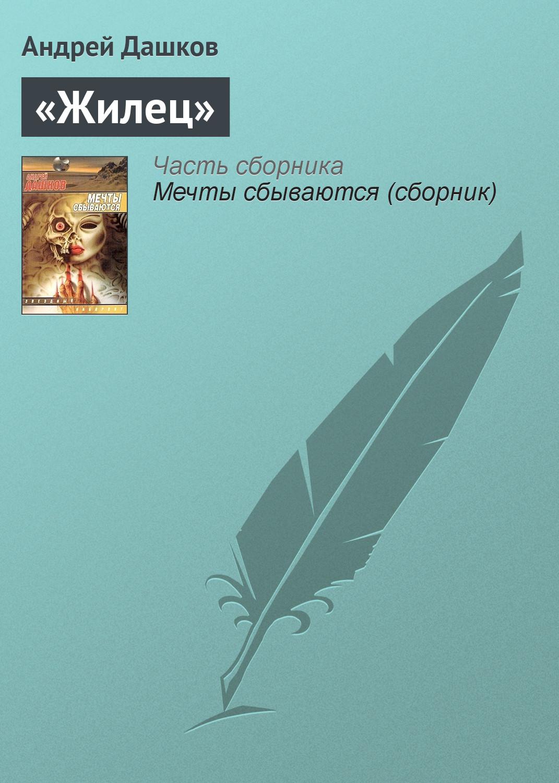 Андрей Дашков «Жилец» андрей дашков убийца боли