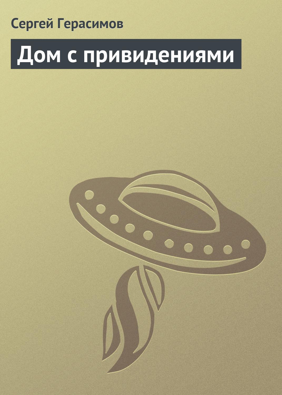 Сергей Герасимов Дом с привидениями сергей герасимов дом с привидениями