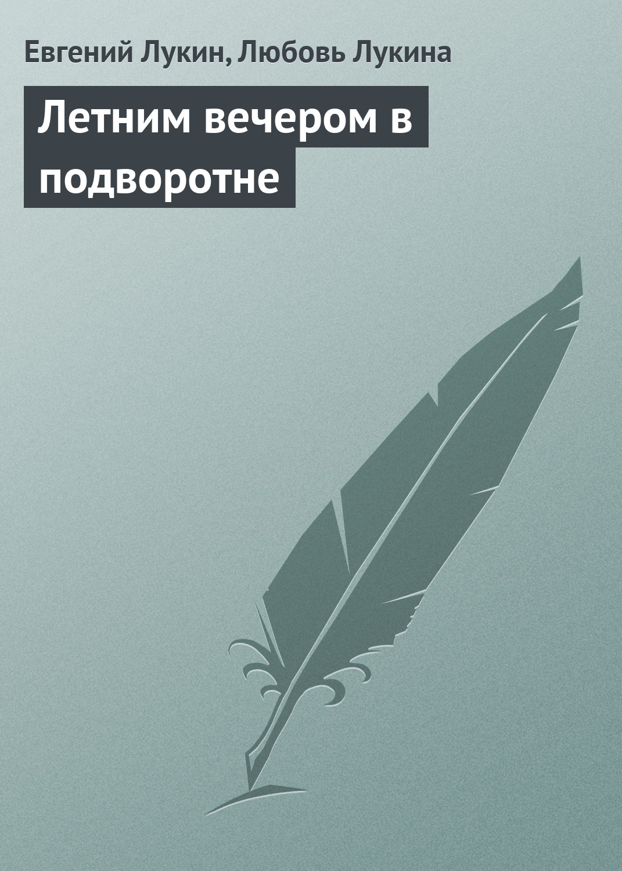 Егений Лукин Летним ечером подоротне