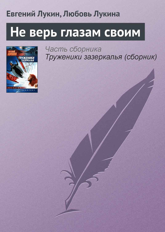 Евгений Лукин Не верь глазам своим г м куликова не верь глазам своим или фантом ручной сборки